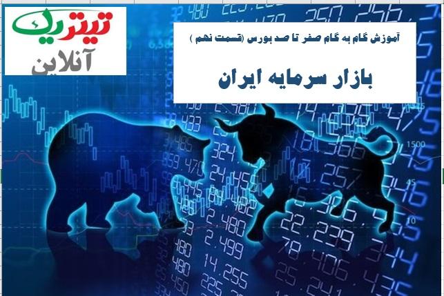 بازار سرمایه ایران