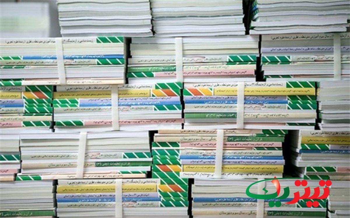 رئیس سازمان پژوهش و برنامهریزی آموزشی گفت: مسؤولان مدارس کار توزیع کتابهای درسی بین دانش آموزان را از ۱۰ شهریورماه آغاز میکنند و این روند تا اول مهرماه ادامه دارد.