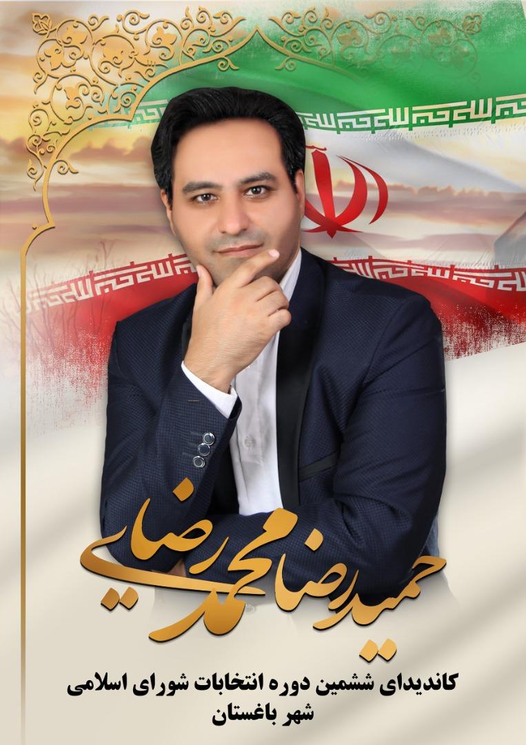تبلیغات حمیدرضا محمدرضایی در شورای شهر